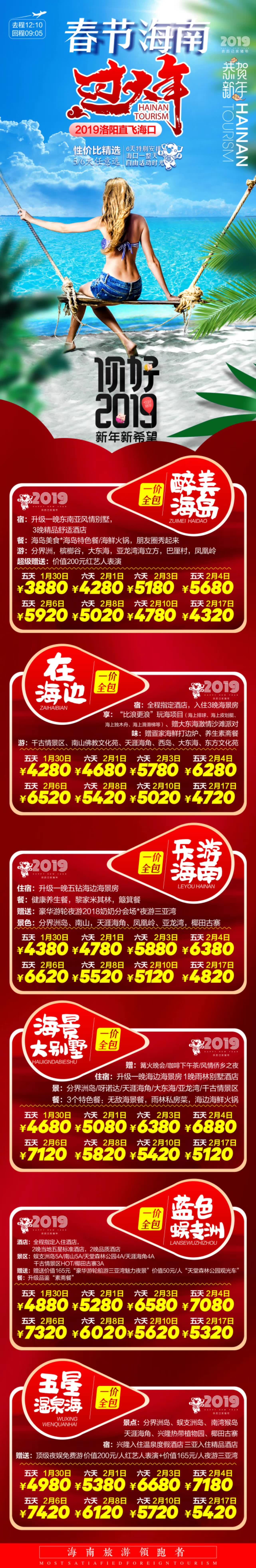 <2019三亚>春节计划